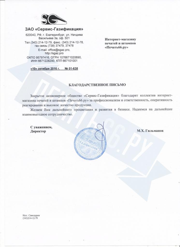 Регистрация ип в асбесте программа декларация 3 ндфл на 2019 год скачать бесплатно